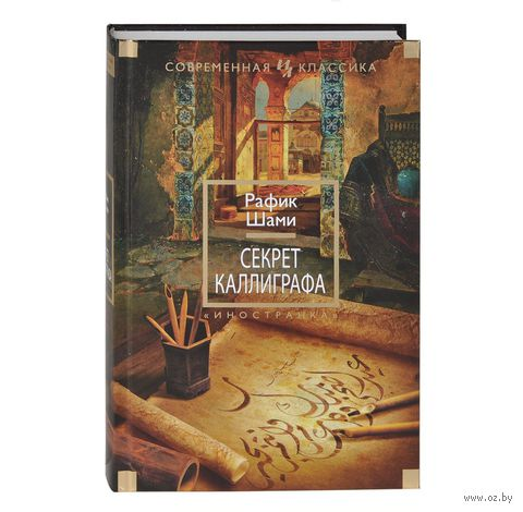 Секрет каллиграфа. Рафик Шами