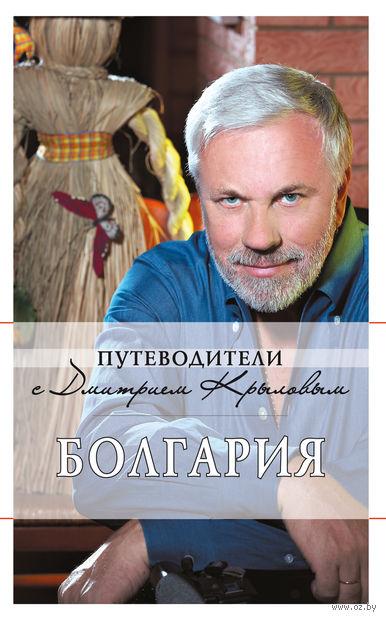 Болгария. Путеводитель (+ DVD). Дмитрий Крылов, Дмитрий Кульков