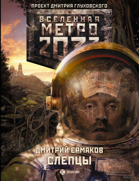 Метро 2033. Слепцы (м). Дмитрий Ермаков