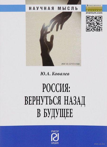 Россия: вернуться назад в будущее. Ю. Ковалев