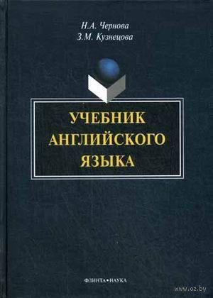 Учебник английского языка (+ CD). Зинаида Кузнецова, Наталья Чернова