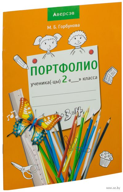 Портфолио ученика 2 класса (Оранжевая обложка)