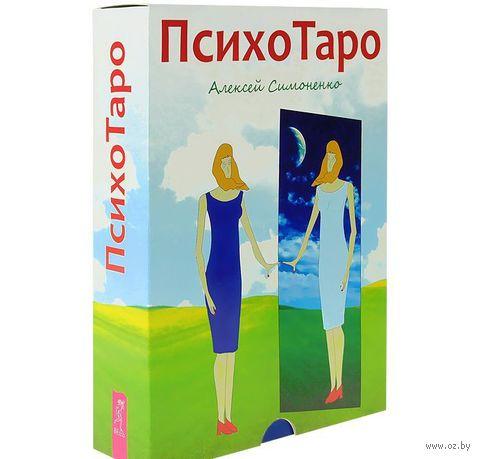 ПсихоТаро ( + 78 карт). Алексей Симоненко
