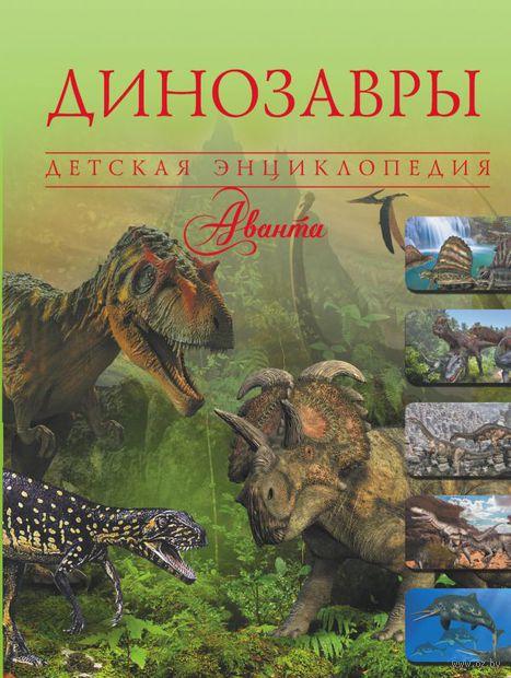 Динозавры. Вячеслав Ликсо