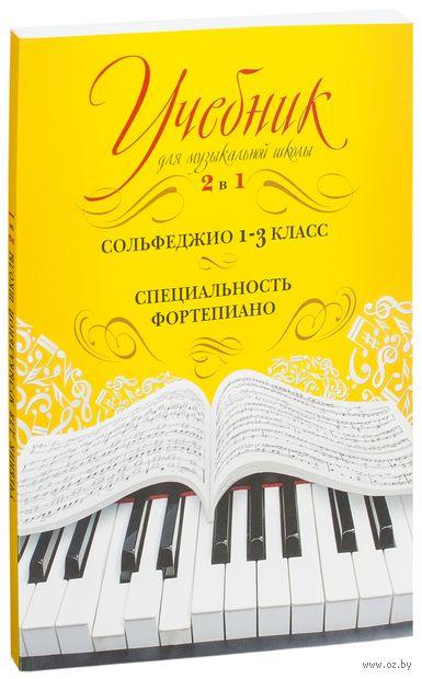 Учебник для музыкальной школы 2 в 1. 1-3 класс — фото, картинка