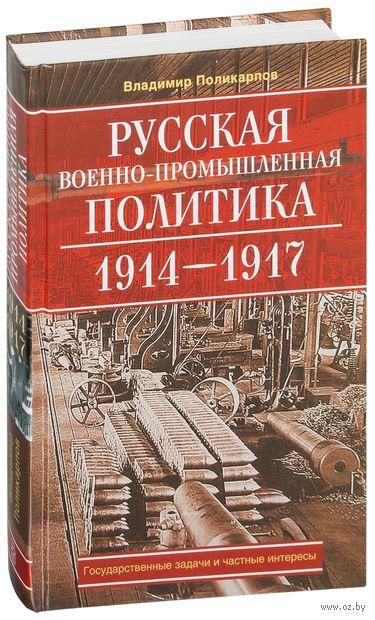 Русская военно-промышленная политика. 1914-1917. Государственные задачи и частные интересы — фото, картинка
