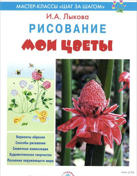 Мои цветы. Рисование. Ирина Лыкова
