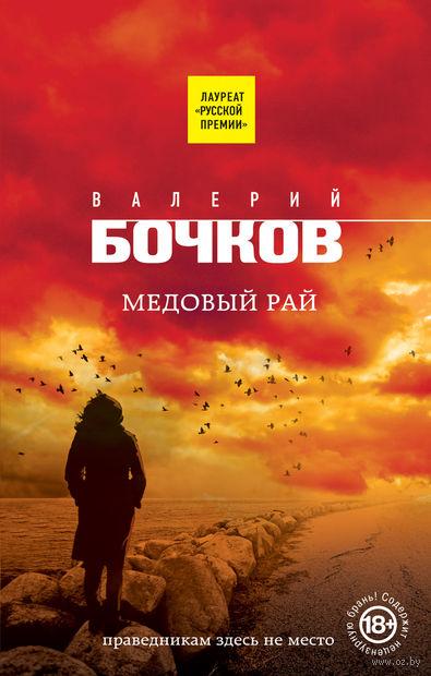 Медовый рай. Валерий Бочков