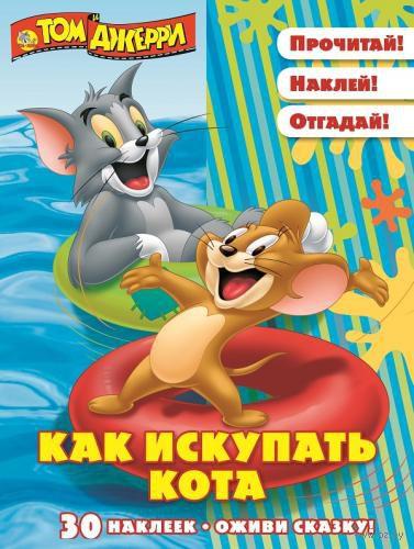 Том и Джерри. Как искупать кота. Оживи сказку! — фото, картинка