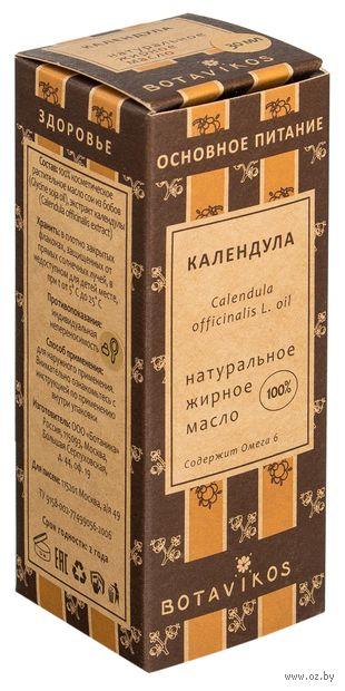 """Масло натуральное растительное """"Календула"""" (30 мл)"""