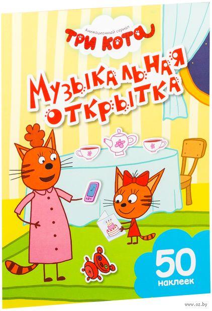 Три кота. Музыкальная открытка — фото, картинка