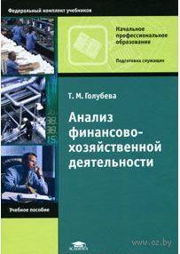 Анализ финансово-хозяйственной деятельности. Т. Голубева