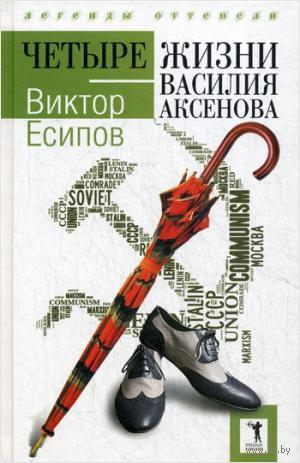 Четыре жизни Василия Аксенова. В. Есипов
