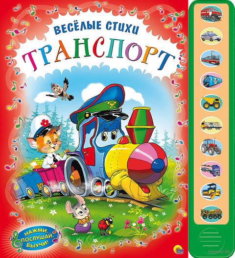 Веселые стихи. Транспорт. Мария Манакова, Нина Никитина, Наталья Шелюх
