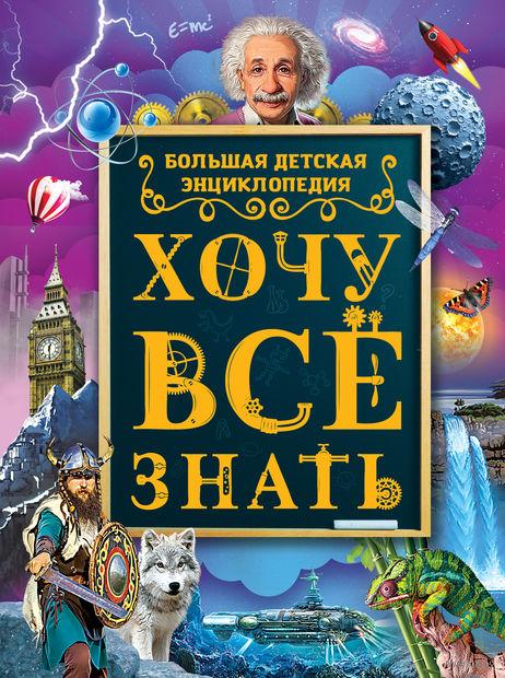 Большая детская энциклопедия. Хочу все знать. Дарья Ермакович