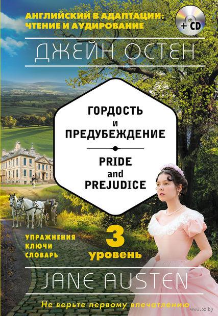 Pride and Prejudice (+ СD) — фото, картинка