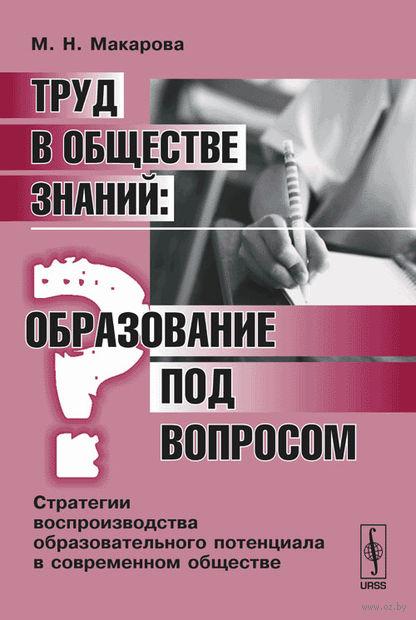 Труд в обществе знаний. Образование под вопросом. Стратегии воспроизводства образовательного потенциала в современном обществе — фото, картинка