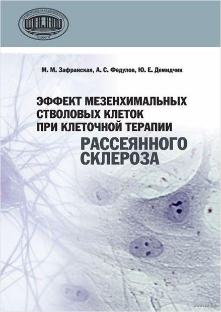 Эффект мезенхимальных стволовых клеток при клеточной терапии ...