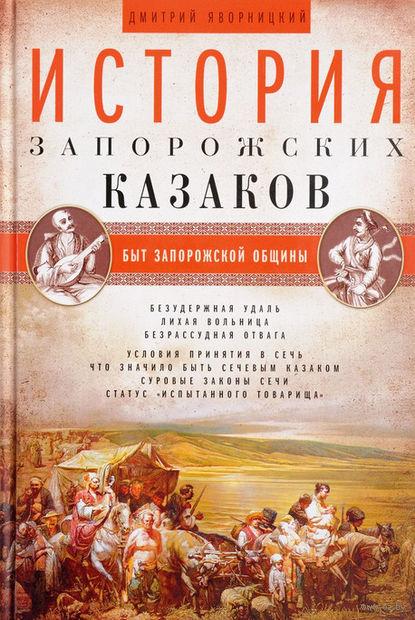 История запорожских казаков. Быт запорожской общины. Том 1 — фото, картинка