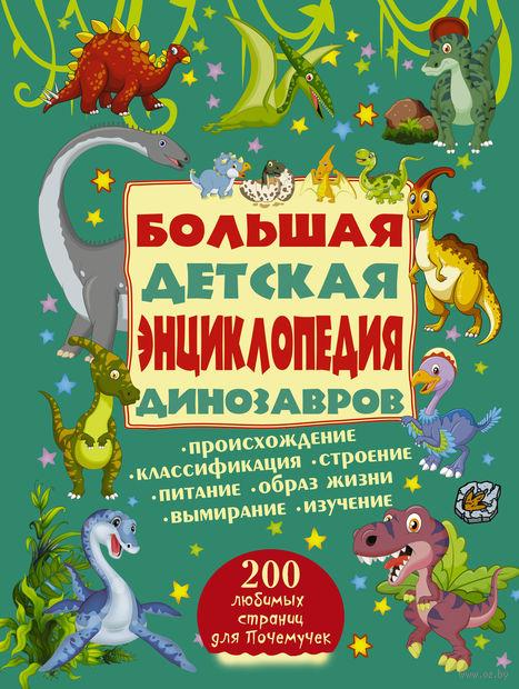 Большая детская энциклопедия динозавров — фото, картинка