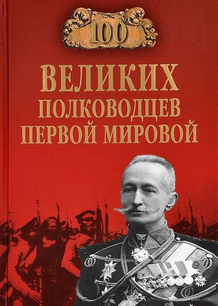 100 великих полководцев Первой мировой — фото, картинка