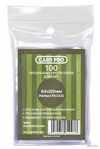 "Протекторы ""Card-Pro. Perfect Fit CCG"" (64х89 мм; 100 шт.) — фото, картинка"