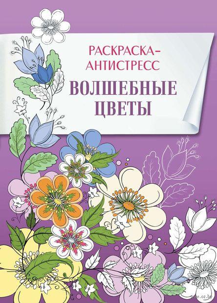 Раскраска-антистресс. Волшебные цветы — фото, картинка