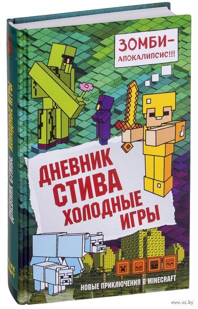 Дневник Стива. Книга 8. Холодные игры — фото, картинка