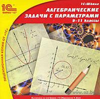 1С:Школа: Алгебраические задачи с параметрами. 9-11 классы