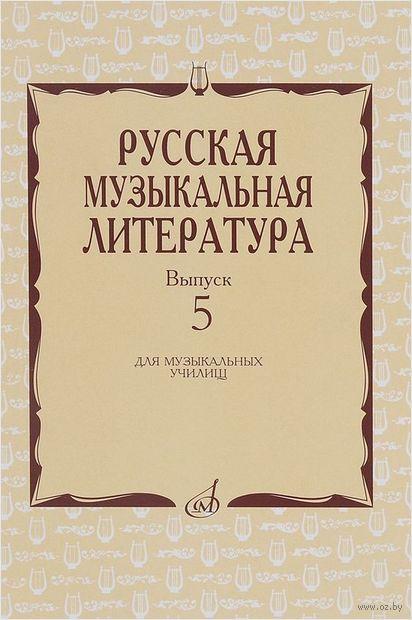 Русская музыкальная литература. Выпуск 5 — фото, картинка