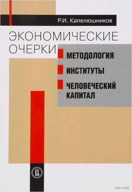 Экономические очерки. Методология, институты, человеческий капитал — фото, картинка