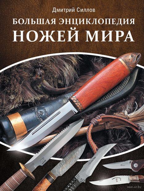Большая энциклопедия ножей мира — фото, картинка