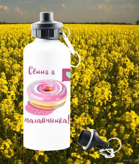 """Бутылка для воды """"Малайчынка!"""" (600 мл) — фото, картинка"""