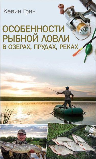 Особенности рыбной ловли в озерах, прудах, реках — фото, картинка