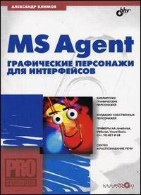 MS Agent. Графические персонажи для интерфейсов (+ CD). Александр Климов
