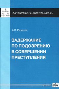 Задержание по подозрению в совершении преступления. Александр Рыжаков