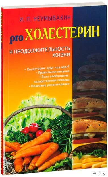 Холестерин и продолжительность жизни. Иван Неумывакин