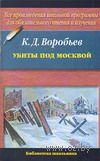 Убиты под Москвой (м). Константин Воробьев
