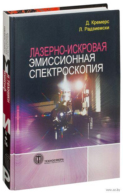 Лазерно-искровая эмиссионная спектроскопия. Д. Кремерс, Л. Радзиемски