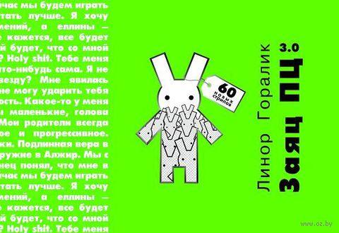 Заяц ПЦ 3.0. Линор Горалик
