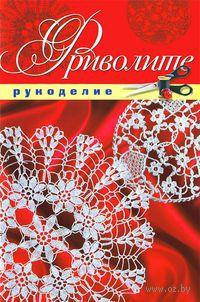 Фриволите. Екатерина Животовская