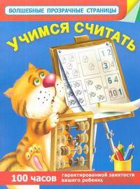 Учимся считать. В. Дмитриева
