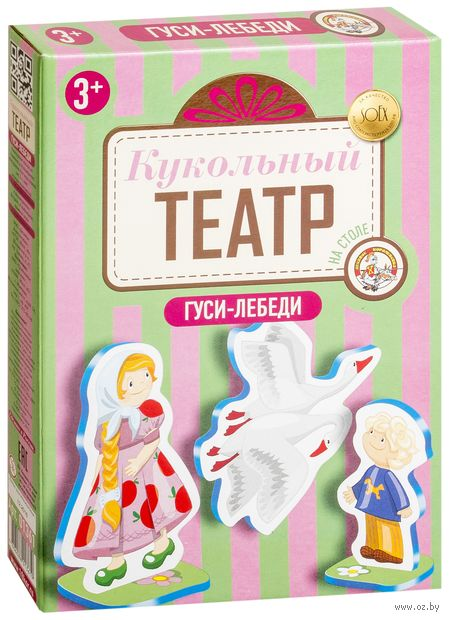 """Кукольный театр на столе """"Гуси-лебеди"""""""