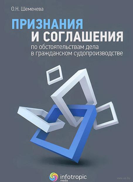 Признания и соглашения по обстоятельствам дела в гражданском судопроизводстве. О. Шеменева