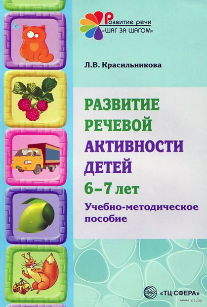Развитие речевой активности детей 6-7 лет. Любовь Красильникова