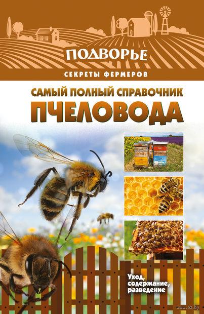 Самый полный справочник пчеловода. Тамара Руцкая