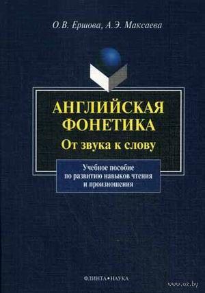 Английская фонетика. От звука к слову (+ CD). Анна Максаева, Ольга Ершова