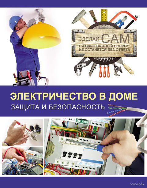 Электричество. Защита и безопасность. Владимир Жабцев