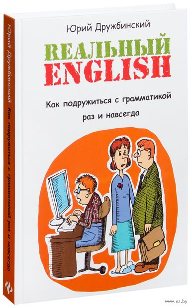 Реальный English. Как подружиться с грамматикой раз и навсегда. Юрий Дружбинский