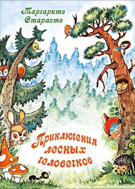 Приключения лесных человечков. Маргарите Старасте